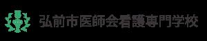 看護学院ロゴ