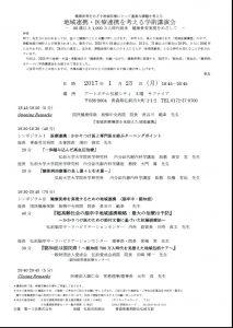 1月23日学術講演会チラシ