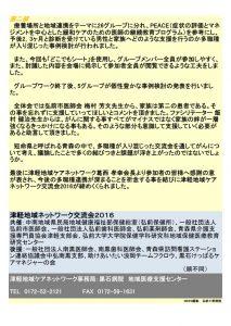 津軽地域CNNEWS訂正版2